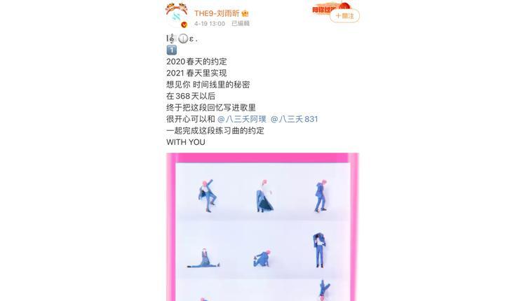 刘雨昕发微博宣布新歌将于八三夭合作