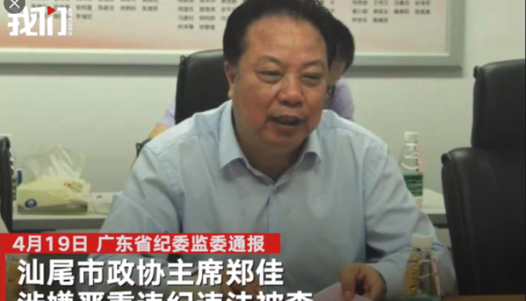 汕尾市前政法委书记郑佳落马