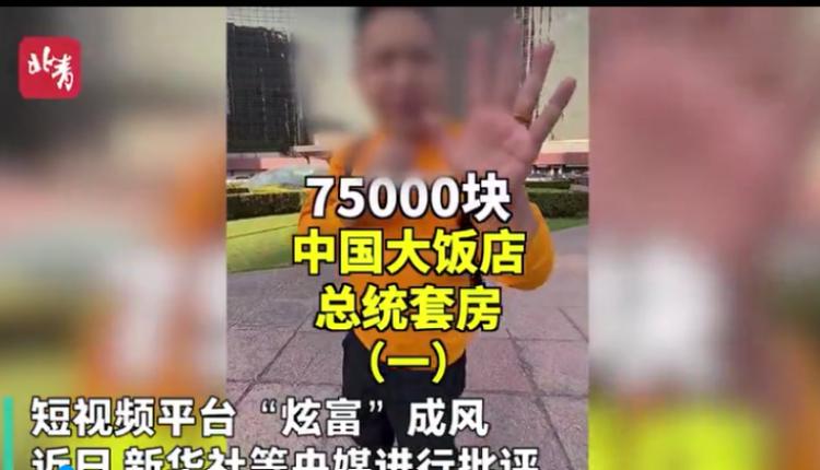 官媒批评炫富视频
