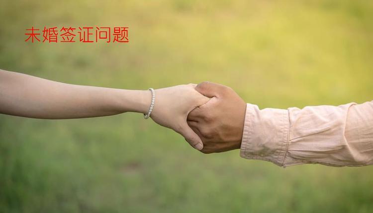 男女未婚签证示意图(图片来源:Piqsels)