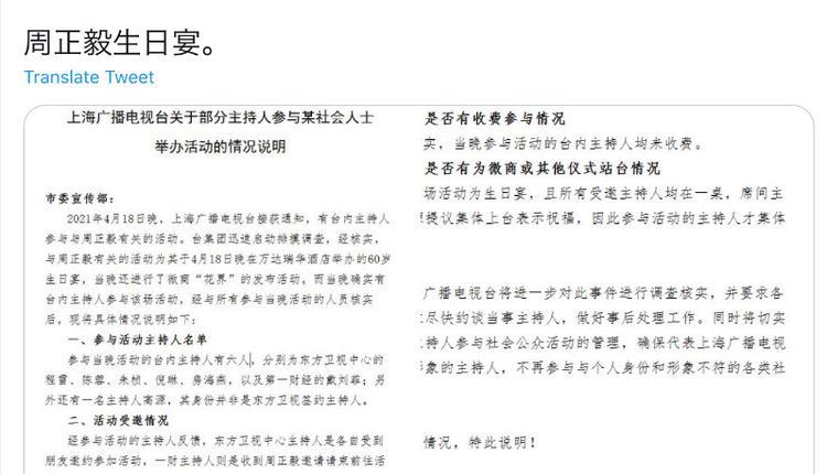 上海前首富周正毅大办生日宴 惹怒当局