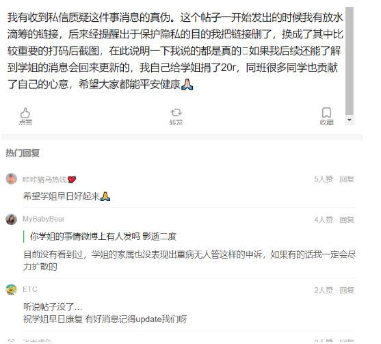 中国22岁女生接种国产疫苗后病危 现生死不明