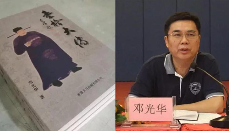 海南省退休官员邓光华