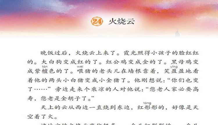 萧红文章被改 中国小学语文课本乱改引争议