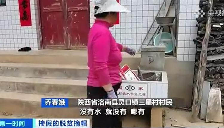 陕西省洛南县24日被爆脱贫造假