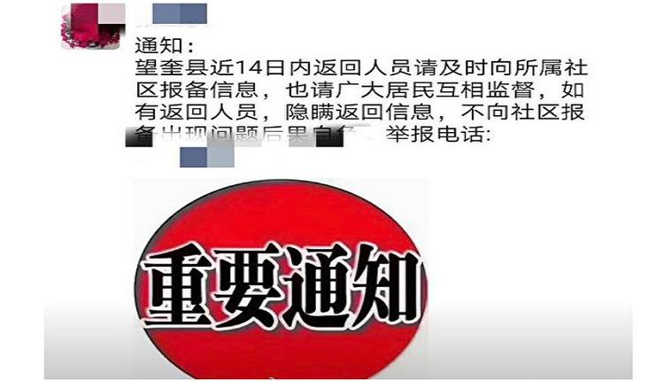 黑龙江出现大量复阳病例 引民众恐惶