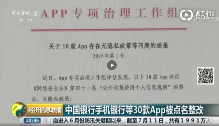 违规收集个人信息 多间大陆银行手机App被通报