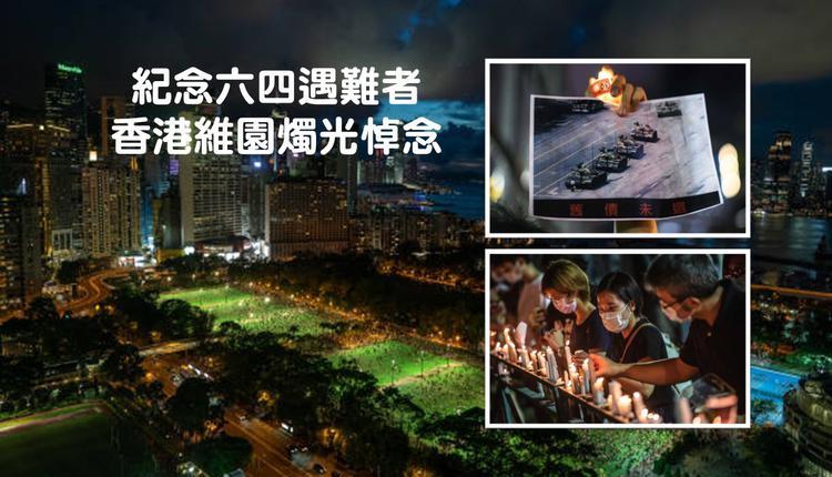 香港维园六四集会