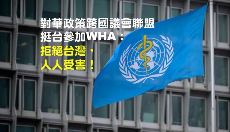 对华政策跨国议会联盟