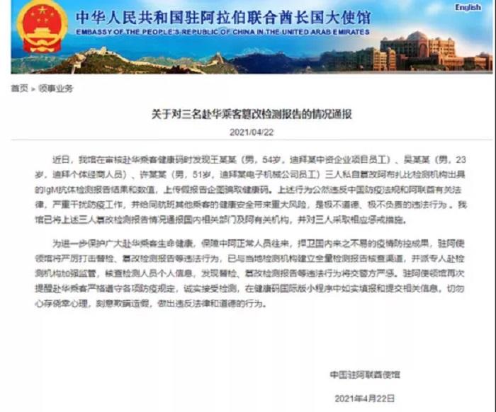 中国驻阿联酋大使馆