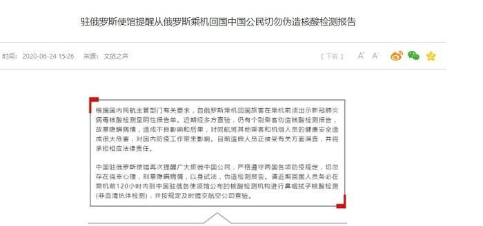 中国文化旅游部的领事直通车