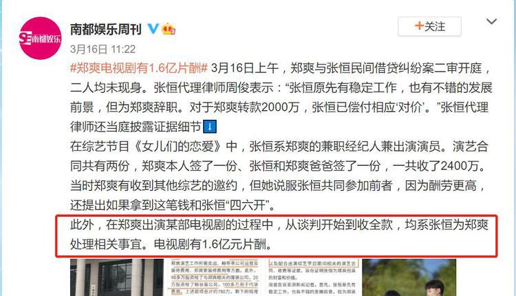 张恒曝光郑爽通过阴阳合同在一影视项目中获得收入1.6亿元