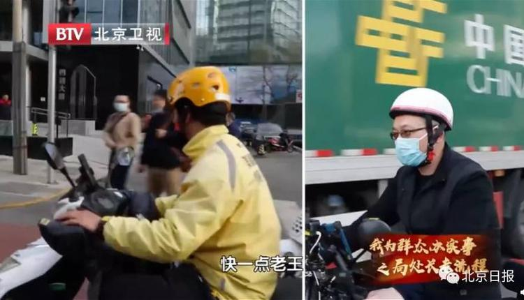 北京副处长体验送外卖