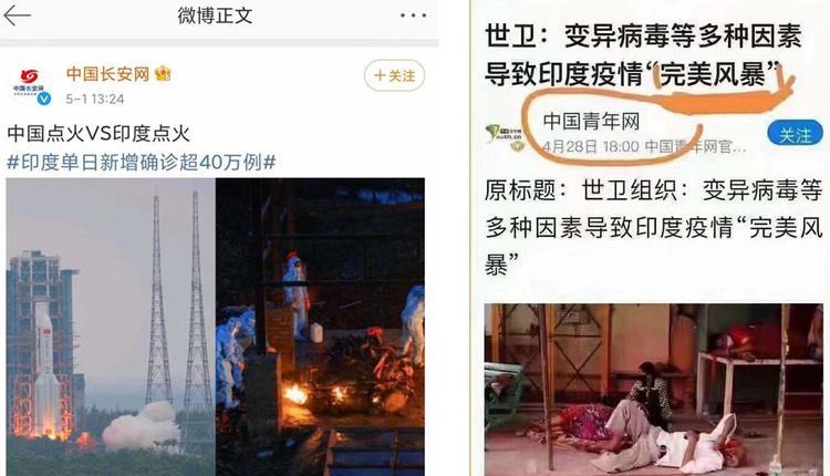 中共政法委发中国点火VS印度点火图片引发争议