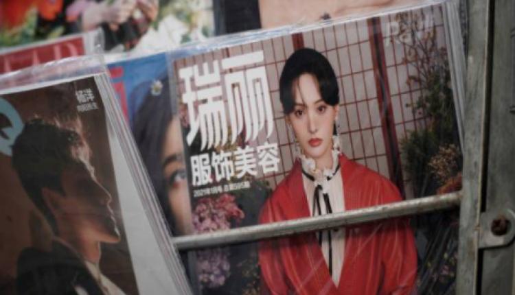 郑爽在杂志上的封面照