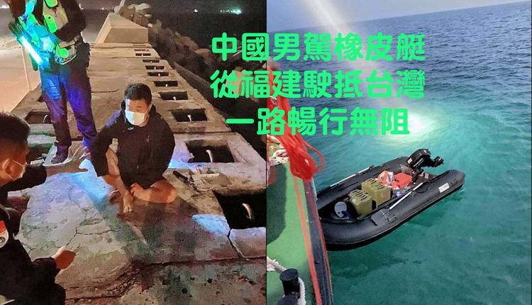 中国男驾橡皮艇偷渡台中港