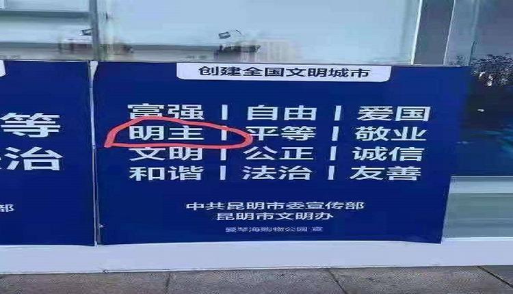 """政府宣传牌上""""民主""""变""""明主"""" 网友:一语双关"""