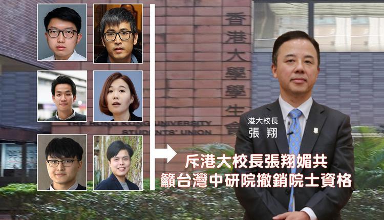 张昆阳等人吁中研院撤销港大校长张翔院士资格