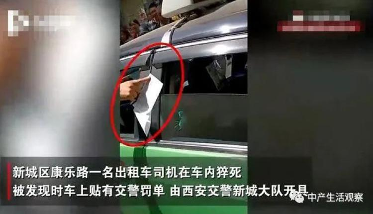 出租车司机猝死交警还在开罚单