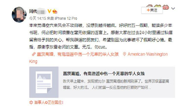 比尔•盖茨离婚 美媒:出轨华人女翻译 当事人否认
