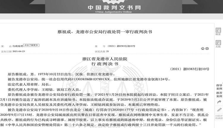 中国舆论管控日益严厉 近期多人因言获罪