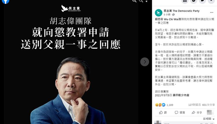 胡志偉表明拒絕當局「視訊奔喪」的安排