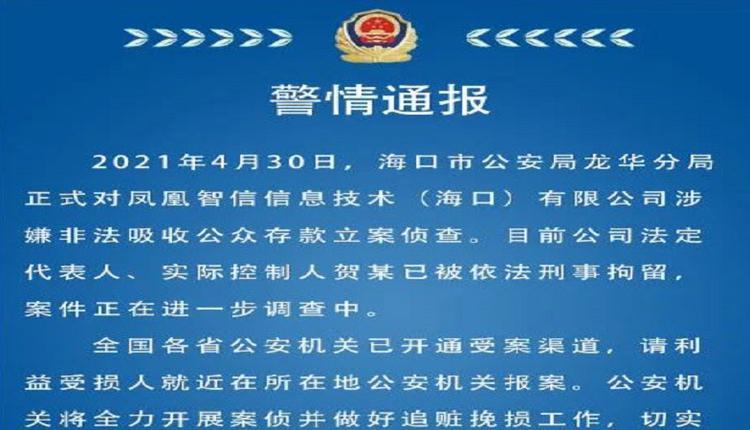 网贷爆雷凤凰遭殃 刘长乐女婿贺鑫涉非法集资被拘