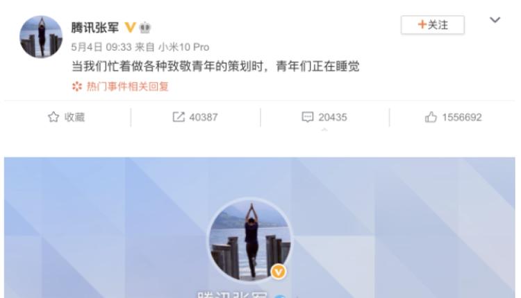 腾讯公关总监张军被骂上热搜