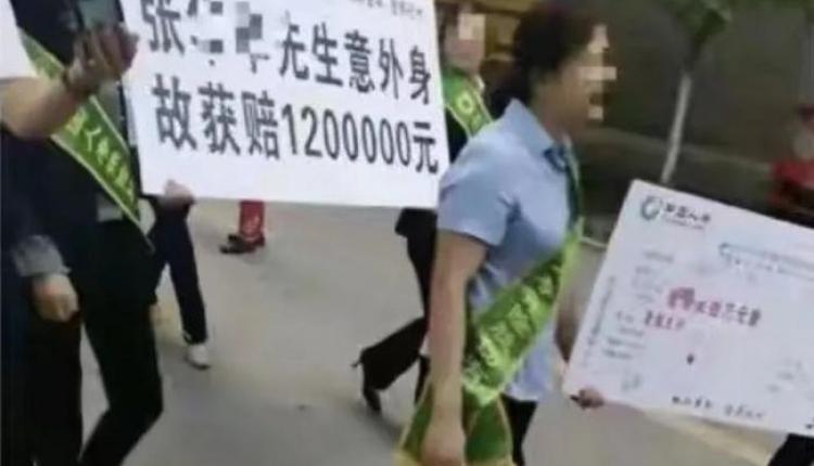 中国人寿举牌宣传客户死亡获赔120万