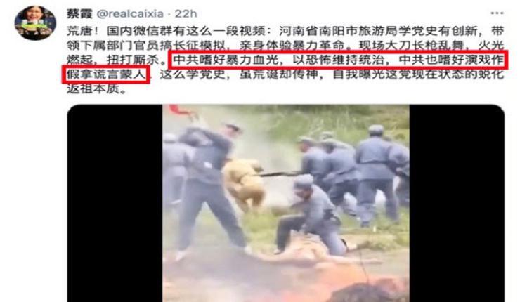 """恐回毛时代!河南官员模拟""""红军长征""""宣扬暴力"""