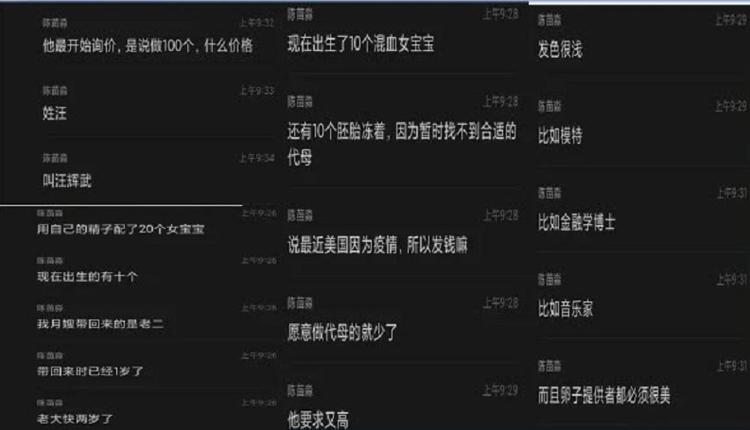 惊天大瓜!网传中国顶极富豪准备代孕100个女儿
