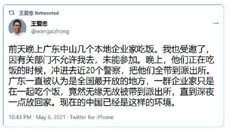 百年党庆期间管控严厉 广东民营企业家因聚餐被抓
