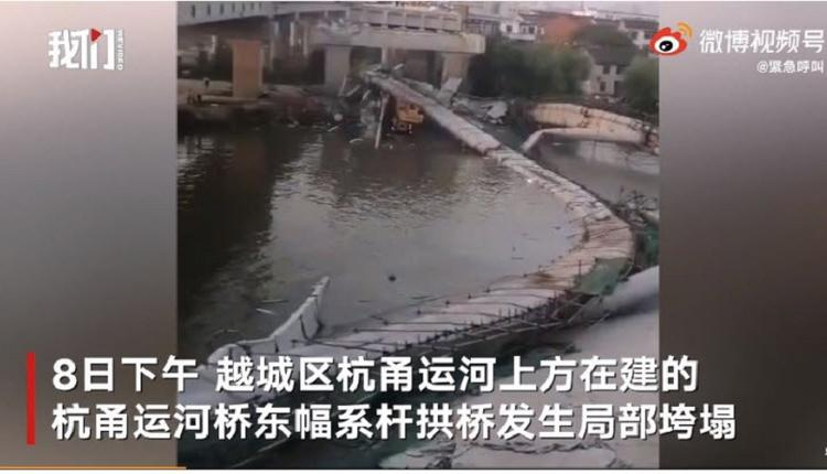 中国绍兴即将竣工的大桥坍塌 网友称老天保佑!