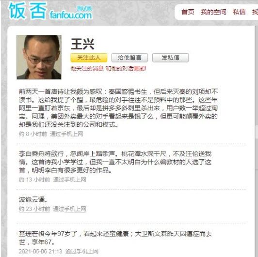 """美团CEO转发古诗 被称是""""反诗"""" 紧急删除耐人寻味"""