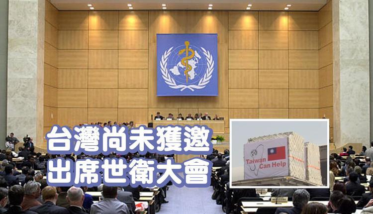 世界卫生大会
