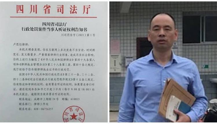 四川维权律师卢思位