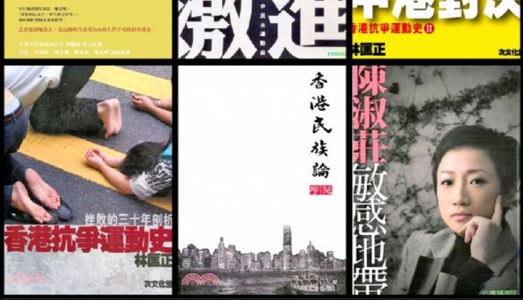 香港图书馆下架9本书籍