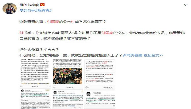 在香港机场被殴记者的父亲 因曾发反党言论被炮轰