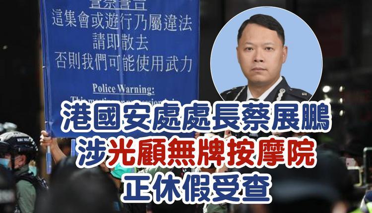 香港警务处国家安全处处长蔡展鹏