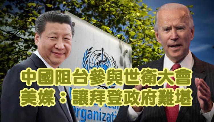 中国阻台参与世卫大会