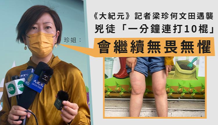 """《大纪元》记者梁珍虽然遇袭,但她表示""""会继续无畏无惧""""。"""