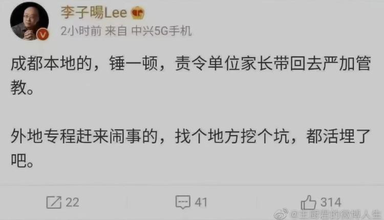 李子旸建议把成都49中的维权者活埋