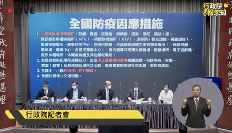 行政院长苏贞昌及部会首长宣布三级防疫措施