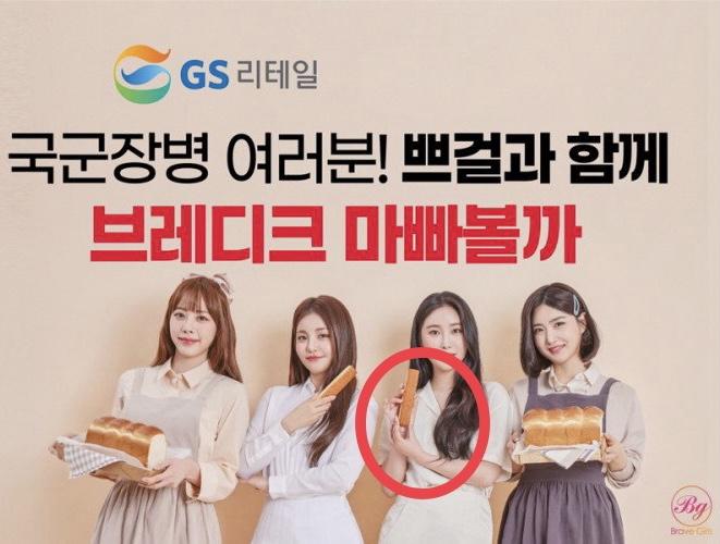 Brave Girls 引发争议的广告