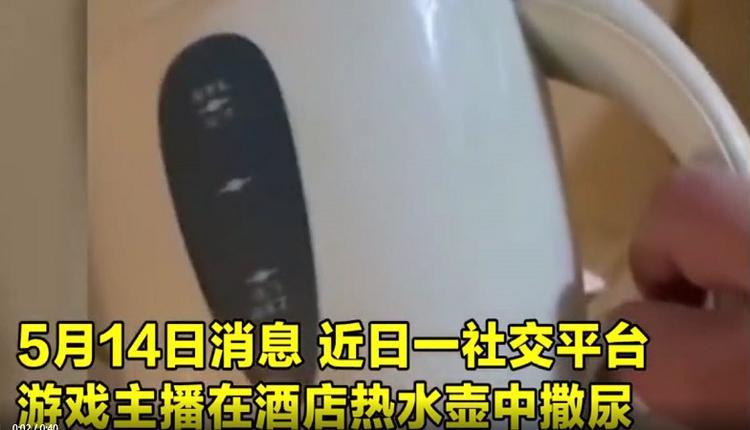 为搏热度 中国网红主播往酒店的热水壶中小便
