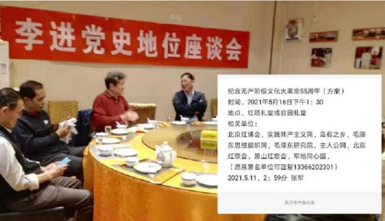 纪念文革活动被取消 学者称高层利用文革巩固权利