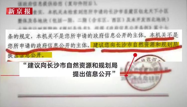 长沙一官方红头文件出现严重错误,引网友热议