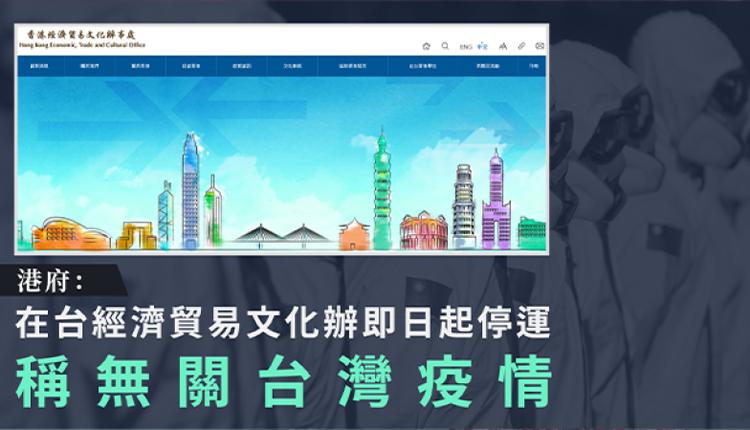 港府突然暂停运作在台湾的香港经济贸易文化办事处