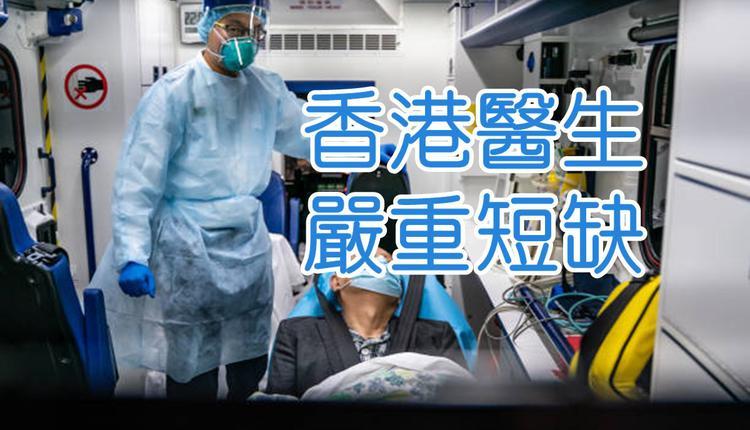 香港医生严重短缺
