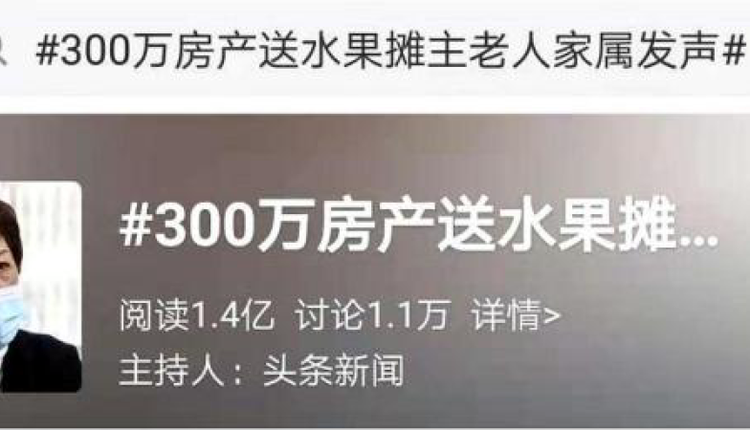 上海老人将房产赠送水果摊主一事被广泛关注